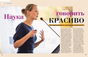 Read more about the article Наука говорить красиво