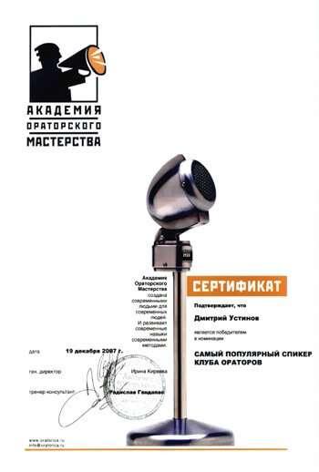 """Сертификат """"Академия ораторского мастерства"""""""