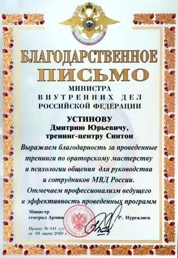 Благодарственное письмо министра внутренних дел РФ