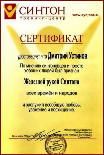 Сертификат Синтон