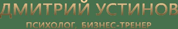 ustinow.ru name 02 2 603x100 c